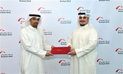 بنك بوبيان: اتفاقية مع منصة شغل لدعم العملاء من المشاريع الصغيرة والمتوسطة