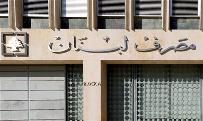 """مصرف لبنان مستعد للتعاون مع """"الفاريز ومارسال"""" بالتحقيق الجنائي"""