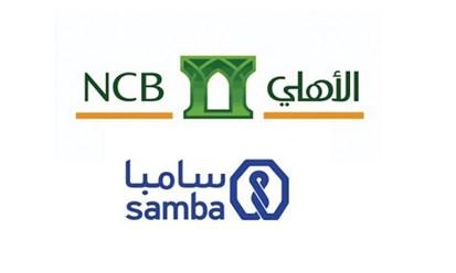 """اندماج """"الأهلي التجاري"""" و""""سامبا"""": صفقة قد تصل إلى 15 مليار دولار"""