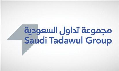"""""""تداول السعودية"""" تُعيّن 3 مصارف كمستشارين ماليين للطرح العام الأولي"""