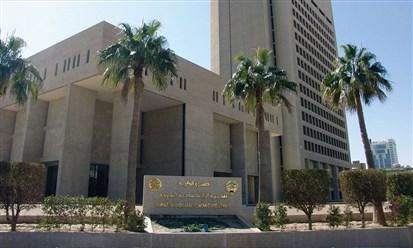 الصندوق الكويتي للتنمية الاقتصادية العربية: تعيينات في مجلس الإدارة