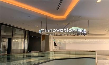 """مركز دبي المالي يطلق """"إنوفيشن هب"""" لتعزيز بيئة الابتكار"""