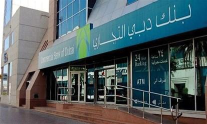 بنك دبي التجاري: سندات بقيمة 600 مليون دولار