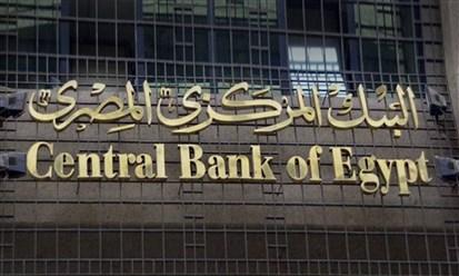 لماذا منع المركزي المصري البنوك من توزيع ارباحها؟