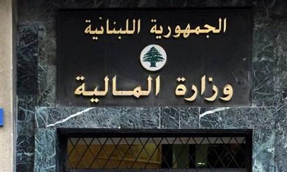 لبنان سيتسلّم 1.135 مليار دولار من حقوق السحب الخاصة بصندوق النقد في 16 سبتمبر