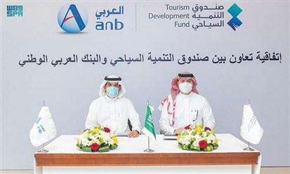 """""""التنمية السياحي السعودي"""" و""""العربي الوطني"""": اتفاقيتا ضمانات مالية لدعم المشاريع"""