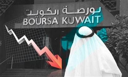 بورصة الكويت تواصل النزيف على وقع إلغاء توزيعات المصارف