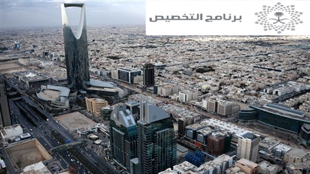 خصخصة المطاحن  قوة دفع لبرنامج التخصيص السعودي
