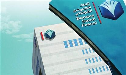 البنك السعودي الفرنسي 2020: تراجع الارباح نتيجة ارتفاع المخصصات