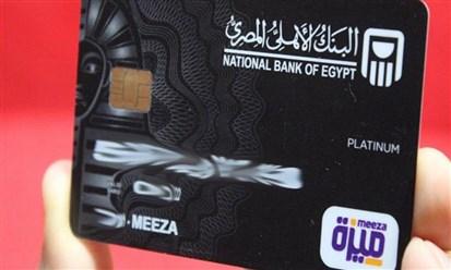 """مصر: الانتهاء من تحويل البطاقات الحكومية الإلكترونية إلى """"كروت ميزة"""" في ديسمبر"""
