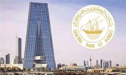 بنك الكويت المركزي: باستطاعة المصارف توزيع أرباح عن العام 2020