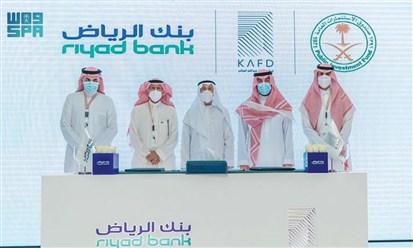 """بنك الرياض يستحوذ على برج في """"كافد"""" وتحويله الى مقرّ رئيسي"""