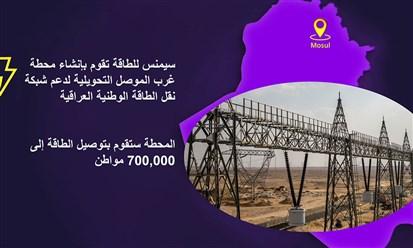 """""""سيمنس للطاقة"""" و""""الكهرباء العراقية"""" توقعان عقد إنشاء محطة غرب الموصل التحويلية"""