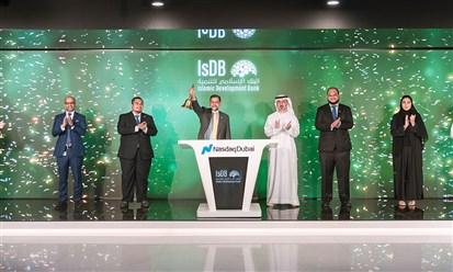 """""""البنك الإسلامي للتنمية"""" يدرج صكوكاً بقيمة 1.7 مليار دولار في """"ناسداك دبي"""""""