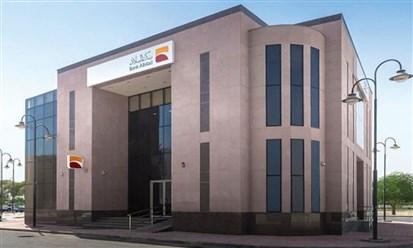بنك البلاد: إصدار صكوك بـ 3 مليارات ريال كحد أقصى