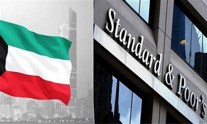 ستاندرد آند بورز تعدّل نظرتها المستقبلية للكويت إلى سلبية