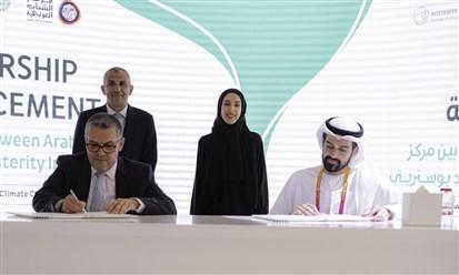 اتفاقية بين مجلس الشباب العربي للتغير المناخي ومركز بوستيريتي