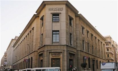 المصارف المصرية تستعد للتكيف مع قرار رفع الرساميل