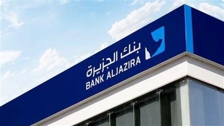 بنك الجزيرة عام 2020: تراجع الأرباح لأدنى مستوياتها