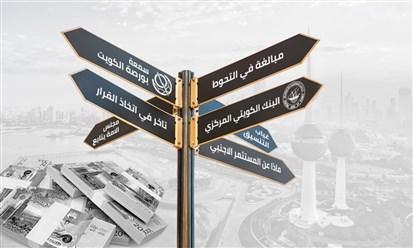 قضية إلغاء توزيعات المصارف الكويتية تتفاعل: هل تكبر كرة الثلج؟