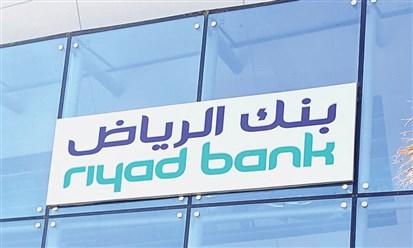 بنك الرياض 2020: تراجع الأرباح وعدم الإعلان عن توزيعات نقدية