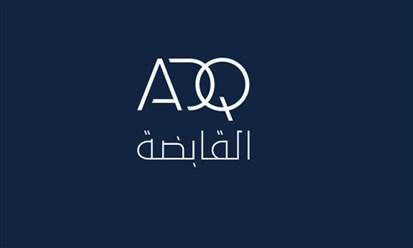 """""""ADQ"""" تسحب عرضاً من """"أبوظبي الوطنية للفنادق"""" لدمجها مع """"أدنيك"""""""