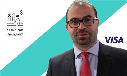بيلون من فيزا: أقل من ثلث التعاملات رقمية، وفرص النمو هائلة