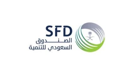 """""""الصندوق السعودي للتنمية"""": تمويل المشاريع بالدول النامية وصل إلى 69 مليار ريال"""