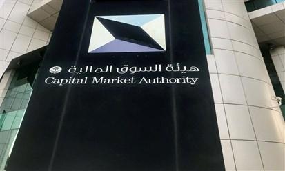 السعودية: زيادة الحَوكمة للشركات والصناديق الاستثمارية