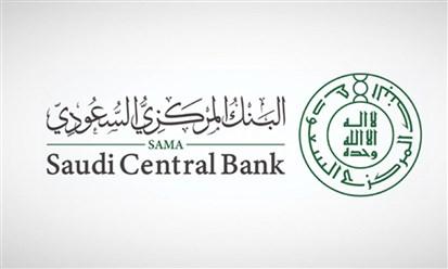 المركزي السعودي: الترخيص لشركة مرسوم لتحصيل الديون