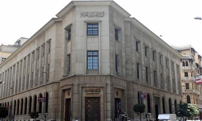مصرفيون مصريون يشيدون بقرار البنك المركزي لدعم الشركات الصغيرة