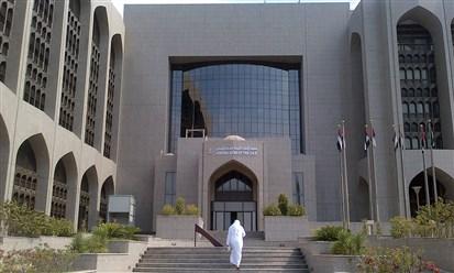 """""""الإمارات المركزي"""":  16.9 في المئة نسبة كفاية رأس مال المصارف"""