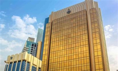 """""""صندوق النقد العربي"""": مبادئ لتعزيز إدارة المخاطر في صناعة المعلومات الائتمانية"""
