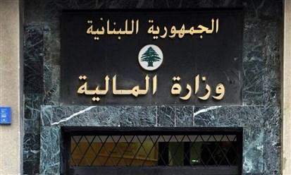 كشوفات المالية العامة للبنان:  نزع ورقة التين عن فشل الدولة