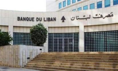 مصرف لبنان يفرض قيوداً استثنائية على بعض العمليات المالية للمصارف