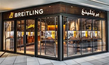 BREITLING والحصيني التجارية: متجر جديد في الخُبر