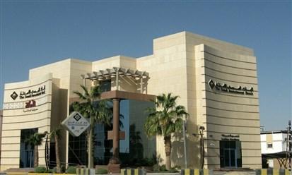 البنك السعودي للاستثمار في الربع الأول:  ارتفاع الأرباح 41 في المئة