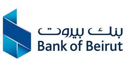 """""""بنك بيروت"""": الأفعال الجرمية التي تعرّضنا لها تقع تحت طائلة القانون"""