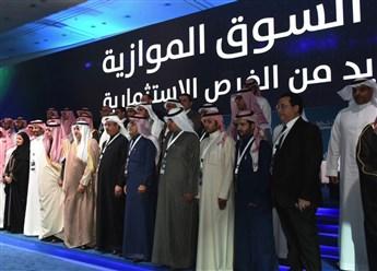 """""""نمو"""" السعودية: منصة بديلة ..ولكن"""