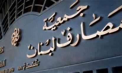 لبنان: جمعية المصارف تطرح خطة اقتصادية بدلاً عن خطة الحكومة
