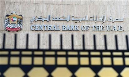 مصرف الإمارات المركزي:  مليارا درهم كحد أدنى لرؤوس أموال المصارف