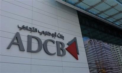 أبوظبي التجاري يستحوذ على  محفظة التمويل العقاري لشركة أبوظبي للتمويل