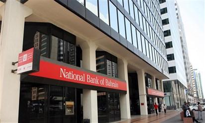 """""""بنك البحرين الوطني"""" بالربع الثاني 2021: تحسّن العمليات يدعم الأرباح"""