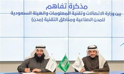 """وزارة الاتصالات السعودية و""""مدن"""" توقّعان مذكرة تفاهم لمواجهة التحديات الرقمية"""