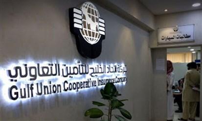 دمج الأهلية في شركة اتحاد الخليج