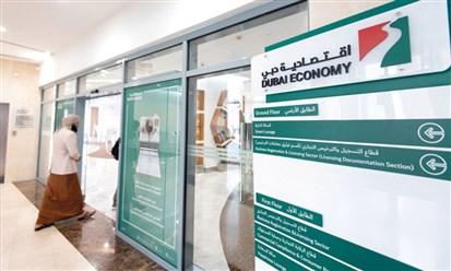 """اتفاقية تعاون بين اقتصادية دبي و""""ماي فاتورة"""" لتسهيل الدفع الإلكتروني للتجار"""