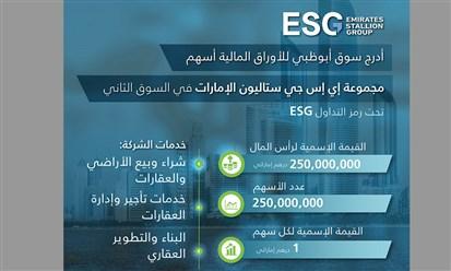 """""""إي إس جي"""" ستاليونز الإمارات إدراج في السوق الثاني لـ""""سوق أبوظبي"""""""