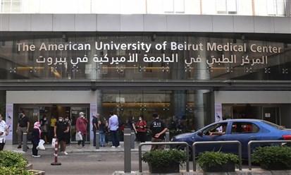مستشفيات لبنان: رفع الدعم سيضاعف الفاتورة الصحية حتى 8 مرات!