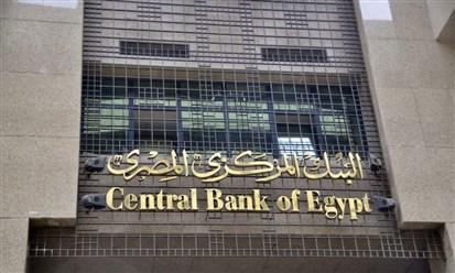 المركزي المصري:  انخفاض الاحتياطي الأجنبي 5.4 مليارات دولار