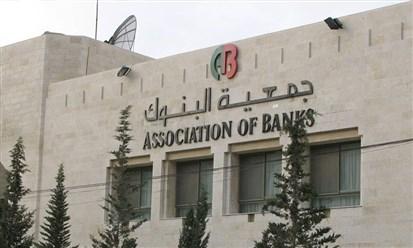 البنوك الأردنية تخفّض سعر الفائدة على القروض 1.5 في المئة